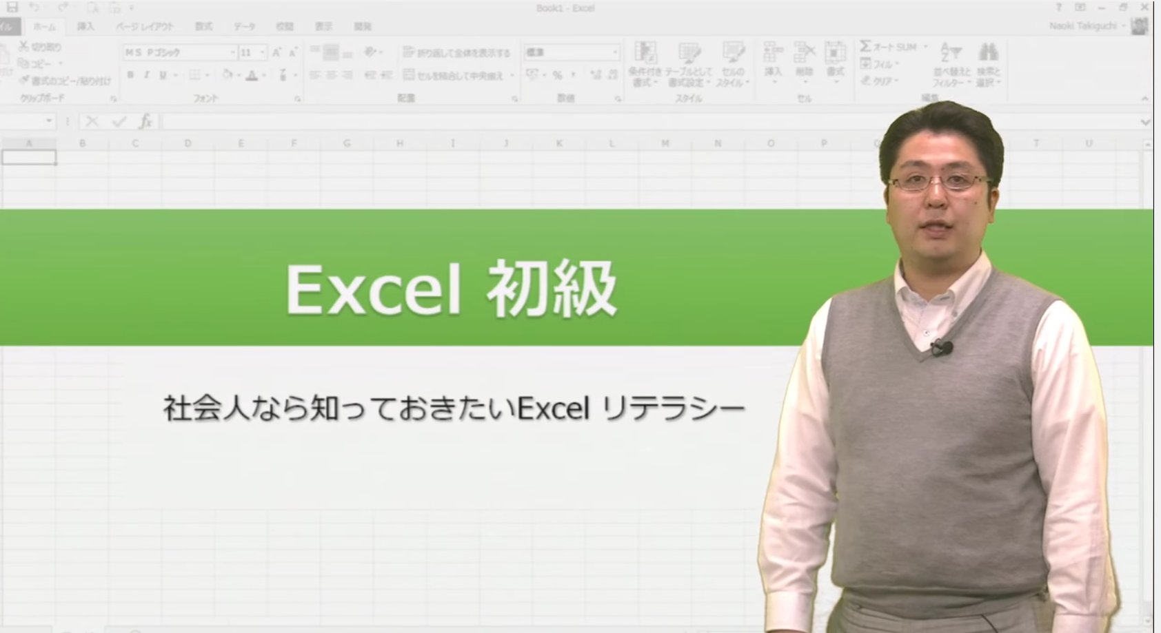 【EXCEL初級】社会人なら知っておきたいEXCELリテラシー