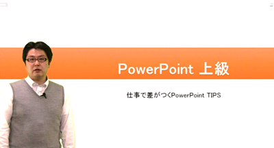 【PowerPoint上級】仕事で差がつくPowerPoint TIPS
