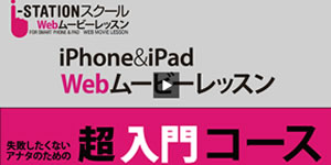 iPhone & iPad Webムービーレッスン